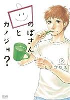 のぼさんとカノジョ? 2 (ゼノンコミックス)