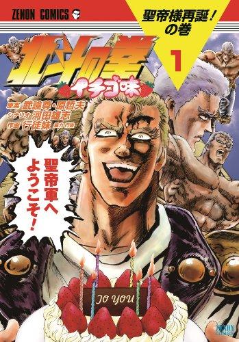 DD北斗の拳2(サウザー)