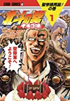 北斗の拳 イチゴ味 1 (ゼノンコミックス)