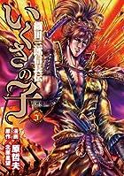 いくさの子 ~織田三郎信長伝~ 5 (ゼノンコミックス)
