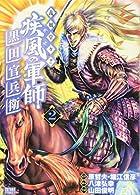 義風堂々!! 疾風の軍師 -黒田官兵衛- 2 (ゼノンコミックス)