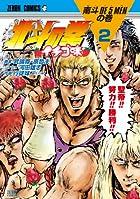 北斗の拳 イチゴ味 2 (ゼノンコミックス)