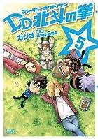 DD北斗の拳 5 (ゼノンコミックス)