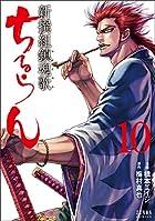 ちるらん新撰組鎮魂歌 10 (ゼノンコミックス)