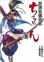 ちるらん新撰組鎮魂歌 11 (ゼノンコミックス)