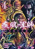 義風堂々!! 疾風の軍師 -黒田官兵衛- 4 (ゼノンコミックス)