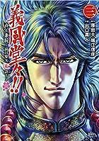 義風堂々!!直江兼続 ~前田慶次花語り~ 3 (ゼノンコミックス)