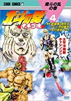 北斗の拳 イチゴ味 4 (ゼノンコミックス)
