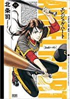 エンジェル・ハート2ndシーズン 11 (ゼノンコミックス)