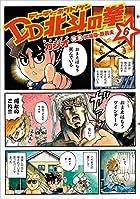 DD北斗の拳 6 (ゼノンコミックス)