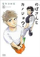 のぼさんとカノジョ?  5 (ゼノンコミックス)