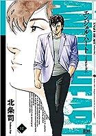 エンジェル・ハート2ndシーズン 12 (ゼノンコミックス)