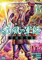義風堂々!! 疾風の軍師 -黒田官兵衛- 6 (ゼノンコミックス)
