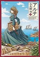 アルテ 4 (ゼノンコミックス)