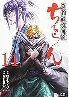 ちるらん新撰組鎮魂歌 14 (ゼノンコミックス)