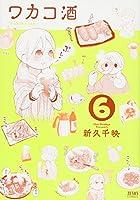 ワカコ酒 6 (ゼノンコミックス)
