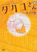 タカコさん 1 (ゼノンコミックス)