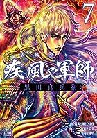 義風堂々!! 疾風の軍師 -黒田官兵衛- 7 (ゼノンコミックス)