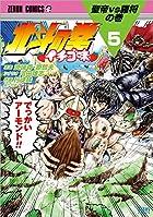 北斗の拳 イチゴ味 5 (ゼノンコミックス)