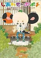 しあわせのポポチ 1 (ゼノンコミックス)