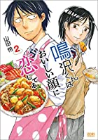 鳴沢くんはおいしい顔に恋してる 2 (ゼノンコミックス)