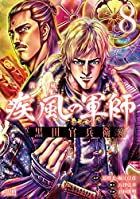 義風堂々!! 疾風の軍師 -黒田官兵衛- 8 (ゼノンコミックス)