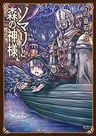 ソマリと森の神様 2 (ゼノンコミックス)