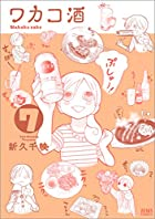 ワカコ酒 7 (ゼノンコミックス)