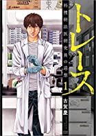 トレース 科捜研法医研究員の追想 1 (ゼノンコミックス)