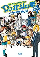 DD北斗の拳 8 (ゼノンコミックス)