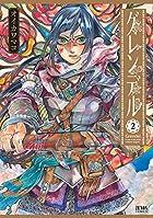 グレンデル 2 (ゼノンコミックス)