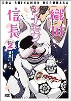 織田シナモン信長 2 (ゼノンコミックス)