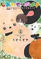 しあわせのポポチ 2 (ゼノンコミックス)