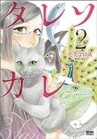 タレソカレ 2 (ゼノンコミックス)
