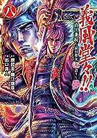 義風堂々!!直江兼続 ~前田慶次花語り~ 8 (ゼノンコミックス)