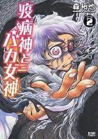 疫病神とバカ女神 2 (ゼノンコミックス)