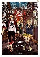 幽乃町1/2丁目探偵事務所 1 (ゼノンコミックス)