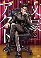 文豪アクト(2): ゼノンコミックス