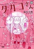 タカコさん 2 (ゼノンコミックス)