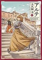 アルテ 6 (ゼノンコミックス)
