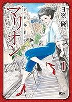 五百年目のマリオン 1 (ゼノンコミックス)