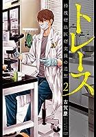 トレース 科捜研法医研究員の追想 2 (ゼノンコミックス)
