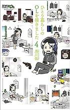 ひとり暮らしのOLを描きました 4 (ゼノンコミックス)