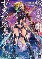 瘴気のガスマスカレイド 1 (ゼノンコミックス)
