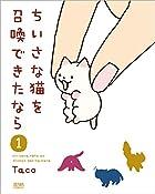 ちいさな猫を召喚できたなら 1 (ゼノンコミックス)