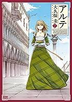 アルテ 7 (ゼノンコミックス)