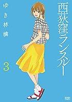 西荻窪ランスルー 3 (ゼノンコミックス)