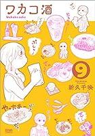ワカコ酒 9 (ゼノンコミックス)