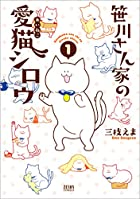 笹川さん家の愛猫シロウ 1 (ゼノンコミックス)