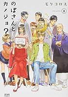 のぼさんとカノジョ?  8 (ゼノンコミックス)